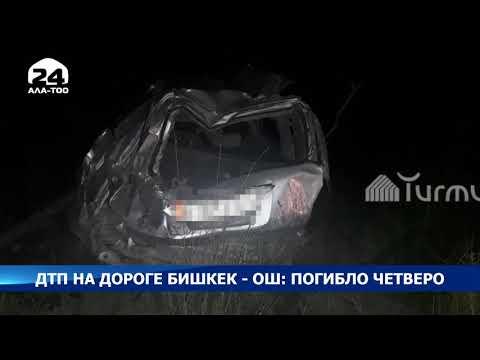 ДТП на дороге Бишкек - Ош: погибло четверо