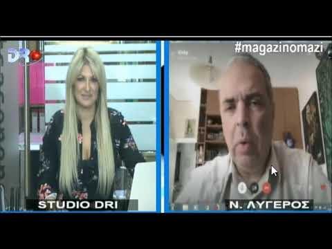 """Συνέντευξη Ν. Λυγερού στην εκπομπή """"Μαζί""""με την Αλεξία Δρίτσα, DRTV 23/10/2019"""