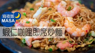 蝦仁&蟹肉咖哩泡麵/Stir fried Curry Noodles with Prawn&Crab Sticks |MASAの料理ABC
