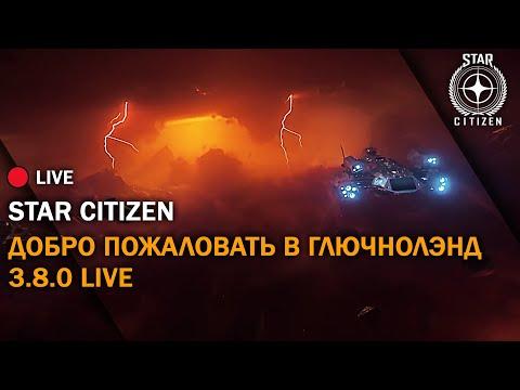 🤪 Star Citizen: Добро Пожаловать В Глючнолэнд | 3.8.0 LIVE | Стрим