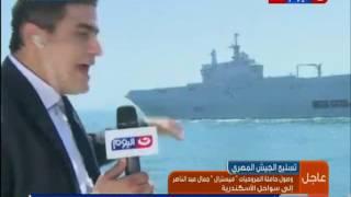بالفيديو.. 'النهار اليوم' تنفرد بلقطات حصرية لوصول ميسترال للإسكندرية