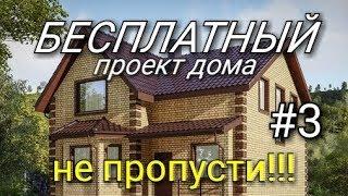 Подробный обзор бесплатного проекта двухэтажного дома 130м2.  #3