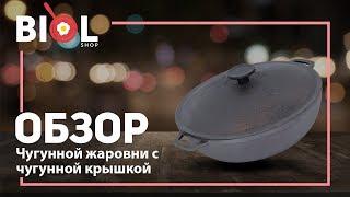 Видео обзор: чугунная  жаровня с крышкой из чугуна БИОЛ