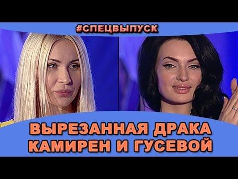 #СПЕЦВЫПУСК! Вырезанная драка Элины Камирен и Евгении Гусевой. Новости и слухи дома 2.