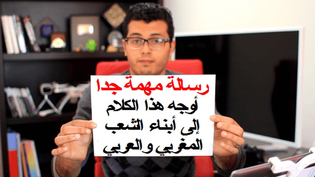 جديد: رسالة من Amine Raghib_أمين رغيب إلى كل من يريد تحقيق الربح من الانترنت_فلسفة حياة