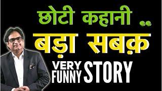 छोटी कहानी बड़ा सबक़ !! A Very FUNNY Story!! Deepak Bhambri !!