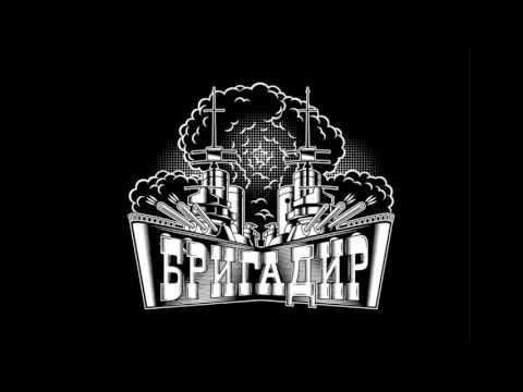 Brigadier - Solidarity Forever