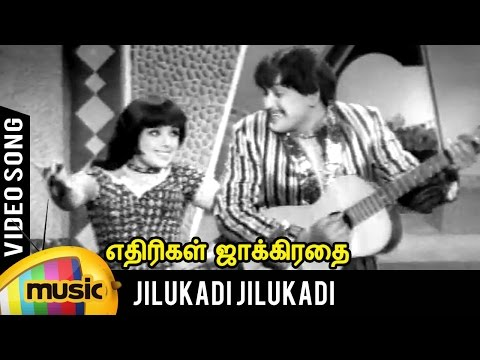 Jilukadi Jilukadi Song | Ethirigal...
