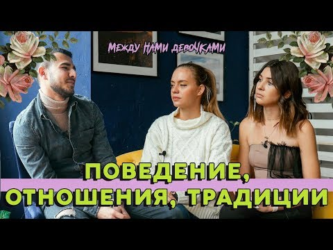 КАВКАЗЕЦ О РУССКИХ ДЕВУШКАХ