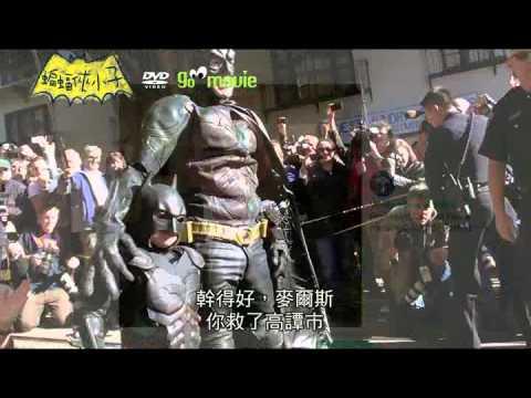 蝙蝠俠小子Batkid Begins DVD 溫馨感人