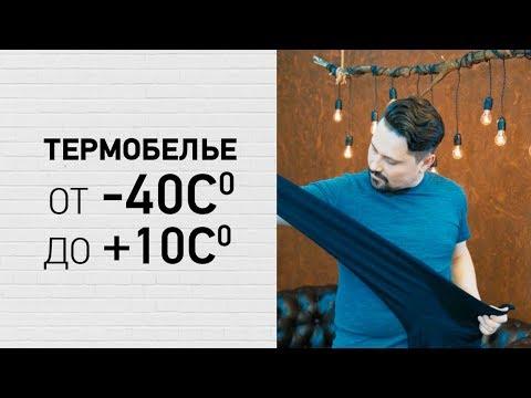 Где купить лучшее мужское термобелье для зимней рыбалки и охоты, как выбрать в интернет магазине