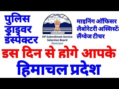 HIMACHAL PRADESH EXAM SCHEDULE 2019 || हिमाचल प्रदेश कर्मचारी आयोग || Sub Inspector Exam 2019 HP POL
