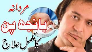 Men Sterility Treatment   Mardana Banjhpan ka desi ilaj in Urdu/Hindi  Mard ka banjhpan ki alamat
