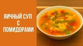 Очень вкусный и дешевый яичный суп с помидорами. Китайский суп. Знаем что готовить.