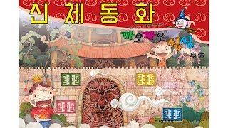 까오씽차이나 어린이중국어 신체동화 1편 #16