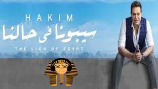 حكيم سيبونا فى حالنا ريمكس ||hakim sebona fe halna ||POP Remix by Abou El-Regal