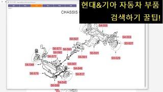 현대 & 기아 자동차 부품 검색 꿀팁! (DIY…