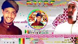 Download New Ethiopia Nashida Muaz and Tewfik Mp3