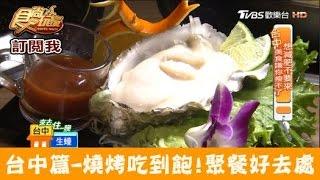 【台中】燒烤吃到飽!生蠔、燒酒蝦食材超多元!烤狀猿日式炭火燒肉 食尚玩家
