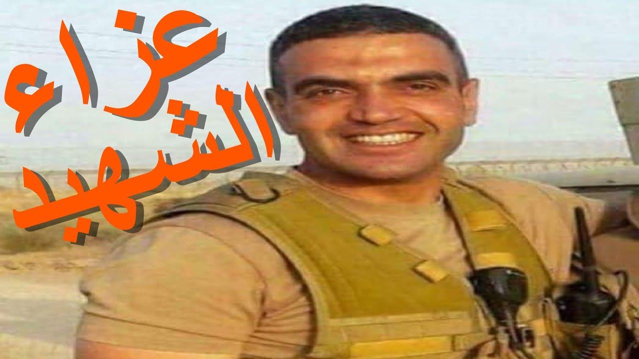 لاول مره علي النت عزاء الشهيد البطل أحمد صابر المنسي