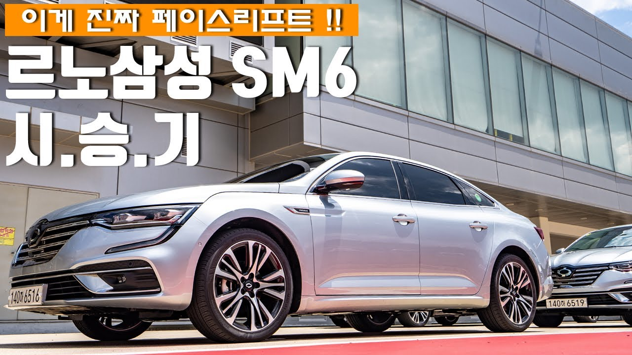 토션빔의 반전, 신형 SM6 페이스리프트 시승기