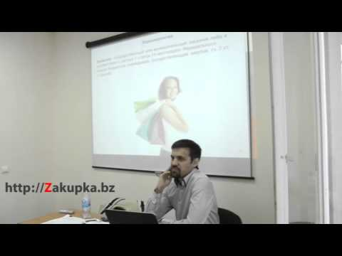 Контрактная система 44-фз, повышение квалификации в ТПП Тюменской области, день 1