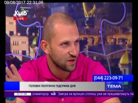 Телеканал Київ: 09.08.17 Столиця 22.15