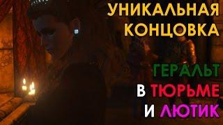 Прохождение Ведьмак 3 Кровь и Вино #31 ГЕРАЛЬТ В ТЮРЬМЕ В ТУССЕНТЕ! УНИКАЛЬНАЯ КОНЦОВКА