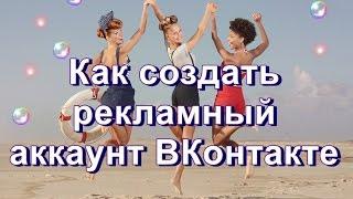 Вконтакте. Налаштування рекламних сторінок. VK.com