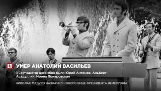 Анатолий Васильев скончался в Санкт-Петербурге на 82-м году жизни