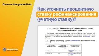 Как уточнить процентную ставку рефинансирования (учетную ставку)?