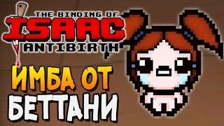 ИМБА ОТ БЕТТАНИ ► The Binding of Isaac: Antibirth |6|