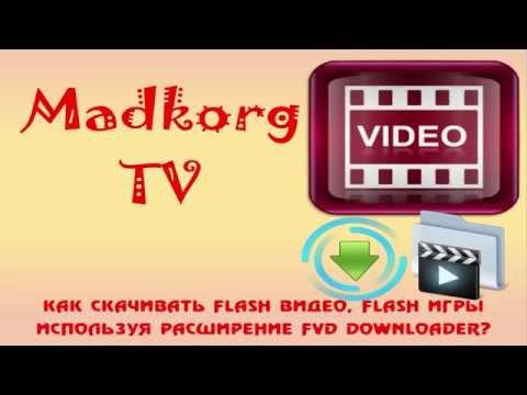 Как скачивать Flash видео, Flash игры, используя расширение FVD Downloader