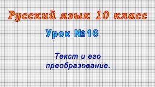 Русский язык 10 класс (Урок№16 - Текст и его преобразование.)