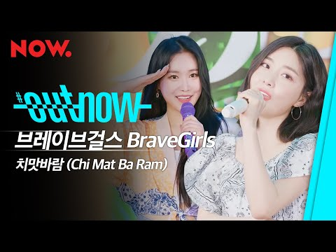 브레이브걸스 - '치맛바람 (Chi Mat Ba Ram)' 라이브!  | #OUTNOW Brave Girls