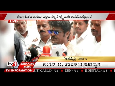 ????1 ?????? ????? ?????????   | TV1 News Kannada Live Stream