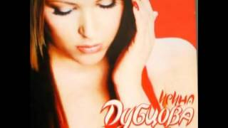 Смотреть клип песни: Ирина Дубцова - Счастье напрокат
