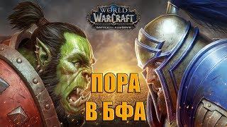 World of Warcraft - Завершение Легиона и переход в БфА! Гильдия МГЧ на Гордунни (#22)