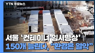 서울 '컨테이너 임시병상' 150개 늘린…