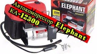 Автокомпрессор Elephant КА-12300. Обзор автомобильного компрессора.