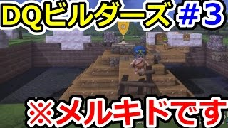 08003-dragonquest_builders_thumbnail
