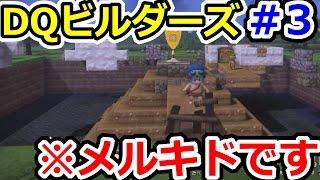 matome_thumbnail_08003-dragonquest_builders