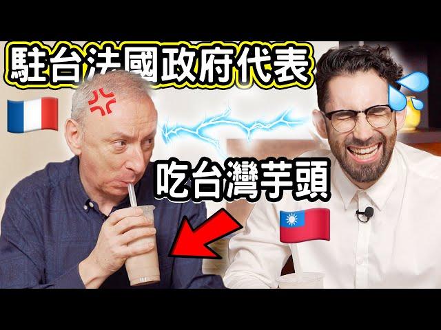 駐台最高階法國代表有話想對台灣說🇫🇷👨🏫➡️🇹🇼 FRENCH REPRESENTATIVE HAS A WORD TO SAY TO TAIWAN