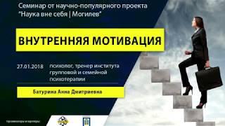 Наука вне себя | Могилев. Семинар по внутренней мотивации