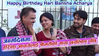 जन्मदिनमा मिडियाको सामु हरिवंश आचार्यलाई श्रीमतीको माया छचल्किए पछि || Hari Bansha Acharya ||