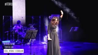 Смотреть клип Наталка Карпа - Сам На Сам