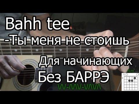 Как Играть Bahh tee - Ты меня не стоишь (видео урок) простая песня для начинающих Без БАРРЭ