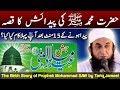 12 Rabi Ul Awwal Special Bayan By Molana Tariq Jameel Latest 30 November 2017 mp3