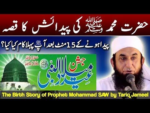 12 Rabi Ul Awwal Special Bayan by Molana Tariq Jameel Latest 30 November 2017