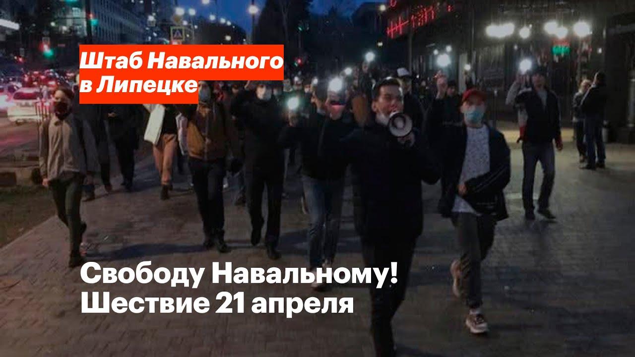 ✌️ #СвободуНавальному | Шествие в Липецке 21 апреля